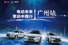 招募 | 广州新能源传播大使在线招募ING!