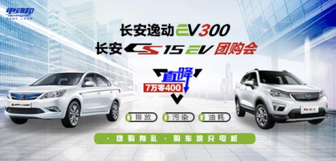 长安新逸动EV300、CS15EV团购会