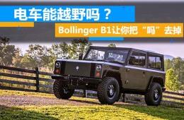 """电车能越野吗?Bollinger B1让你把""""吗""""去掉"""