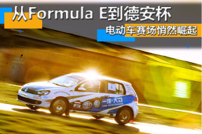从Formula E到德安杯 电动车赛场悄然崛起