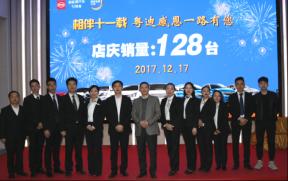 粤迪十一周年盛典,劲销128台完美收官