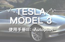不是无所不能 特斯拉MODEL 3 Autopilot的使用禁忌