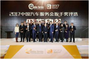 打造中国汽车服务价值坐标系
