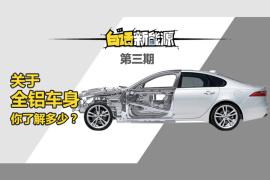 『白话新能源』第三期:关于全铝车身你了解多少?