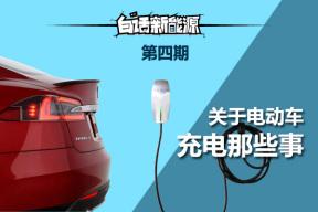 『白话新能源』第四期:关于充电那些事你真的都了解吗?