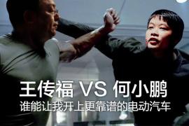 """何小鹏大战王传福,谁能让我开上""""更""""靠谱的电动汽车?"""