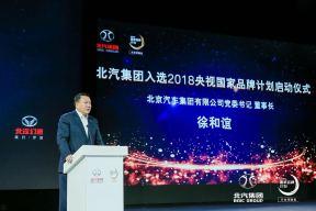 打造国家品牌 铸就民族经典 北汽集团入选CCTV国家品牌计划