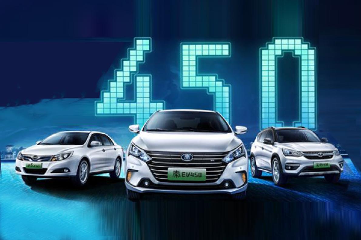 续航400公里的比亚迪14万起 2018款秦EV/e5/宋EV开启预售