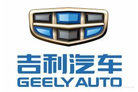 2018年10月开工 吉利在浙江湖州新建新能源汽车项目