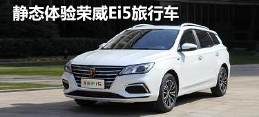 荣威Ei5纯电动旅行车静态体验