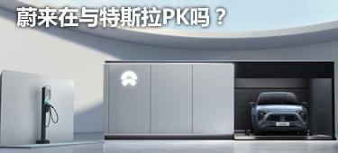 蔚来是在与钱柜娱乐平台PK?