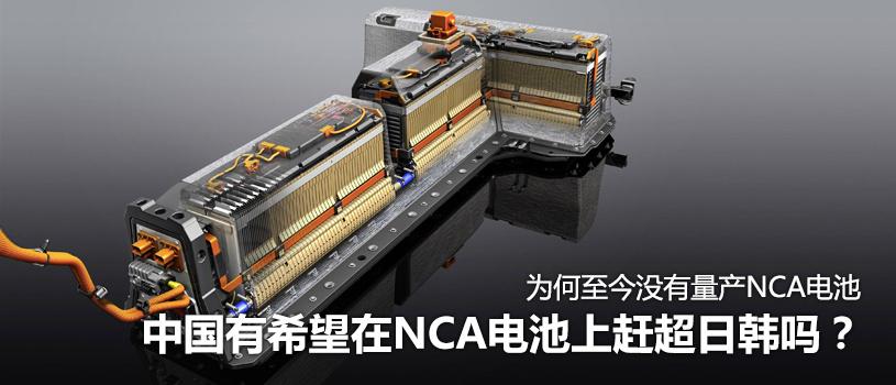 中国有希望在NCA电池上赶超日韩吗?