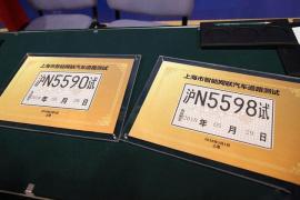 上海首发国内自动驾驶路测牌照 上汽/蔚来获得资格