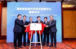 国家新能源汽车技术创新中心在京成立,豪华阵容助力科技创新