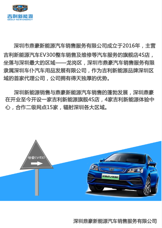 帝豪EV450纯电动精品中级轿车深圳区域火热预售中381