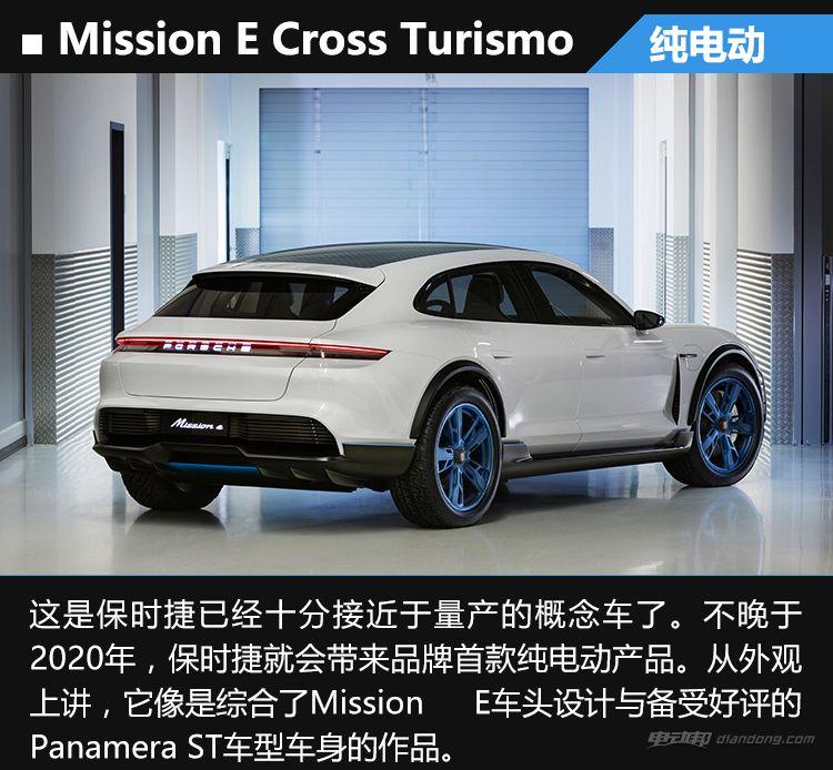 保时捷Mission E Cross Turismo