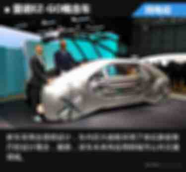 雷诺EZ-GO概念车