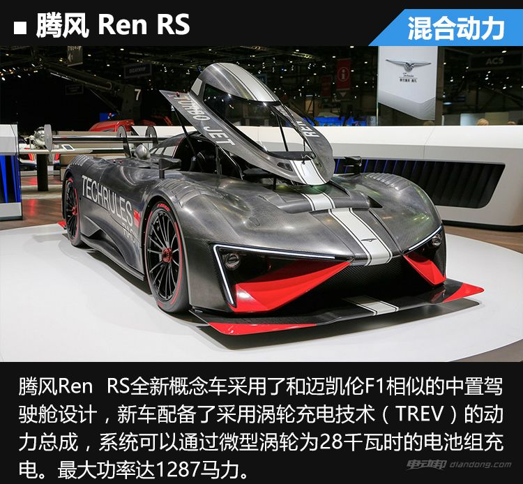 腾风Ren RS