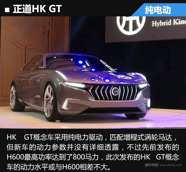 正道HK GT