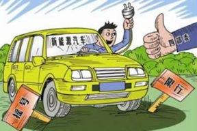 北京新能源新政破除地方保护