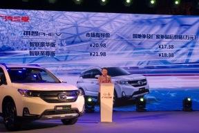 广汽三菱祺智深圳正式上市 首款合资插电式SUV引众人关注