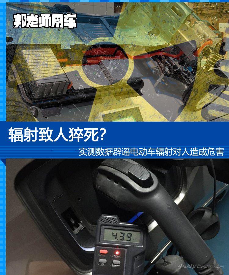 电动车辐射