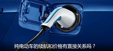 纯电动车的续航和价格有直接关系吗?