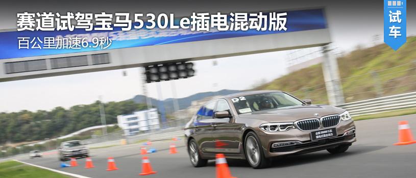 插电混动车也能玩漂移 赛道体验华晨宝马530Le