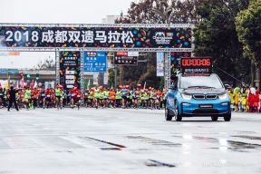 创造激动人心的品牌体验 BMW新能源家族领跑成都双遗马拉松