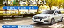 荣威Ei5纯电动互联网休旅车领航上市