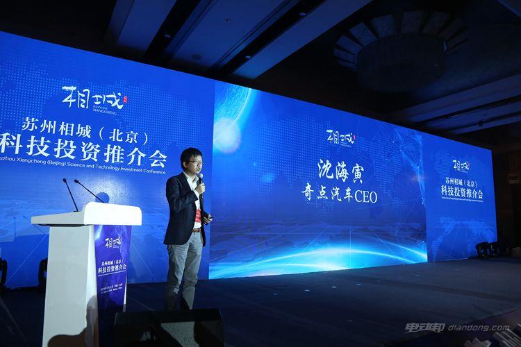 奇点汽车CEO沈海寅发布奇点汽车相城全球研发中心与生产基地项目