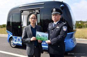 百度获得福建颁发首批自动驾驶路试牌照