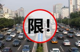 北京机动车限行延长一年 纯电动车不限