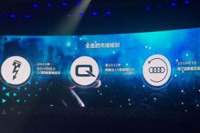 2022年10款新电动车 奥迪产品计划公布