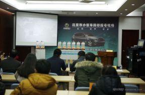 北京市普通小客车摇号难度有望微降