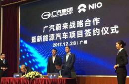 广汽蔚来合资公司正式成立,广汽研究院院长王秋景出任副董事长