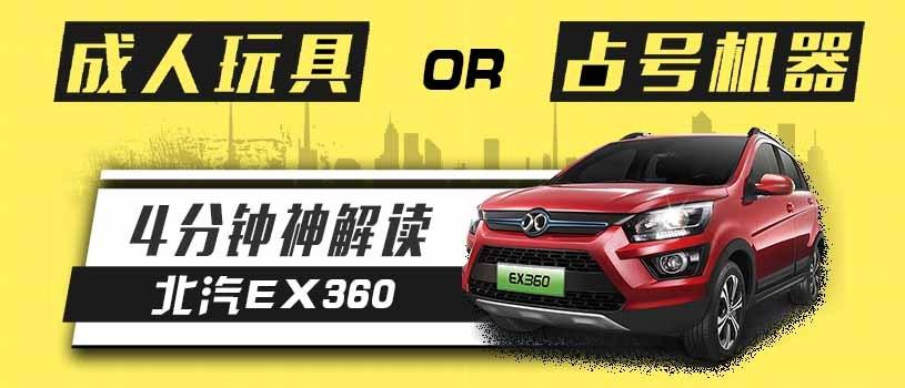 解读北汽EX360
