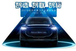 大嘴能说话 上汽大通概念SUV将于北京车展亮相