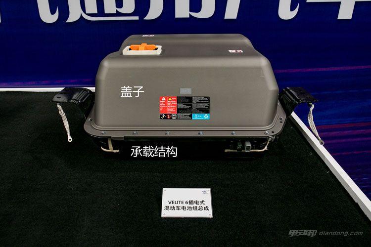 27.液冷-VELITE 6插电式混动车电池总成