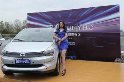 国金新能源汽车哪个好?国金新能源汽车GM3怎么样?