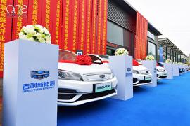 吉利新能源在北京一口气开了9家店 今天联合开业