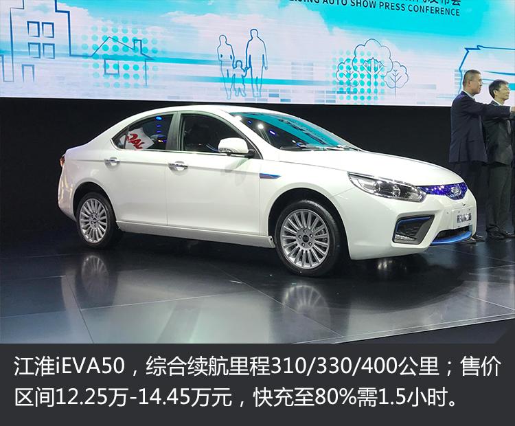 9-江淮iEVA50