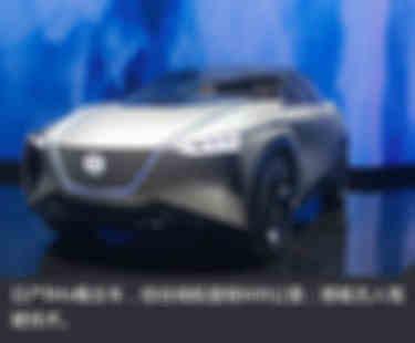19-日产IMx概念车