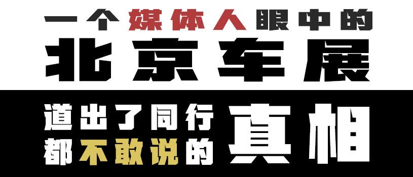 一个媒体人眼中的北京车展