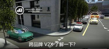 跨品牌V2X跟我有什么关系