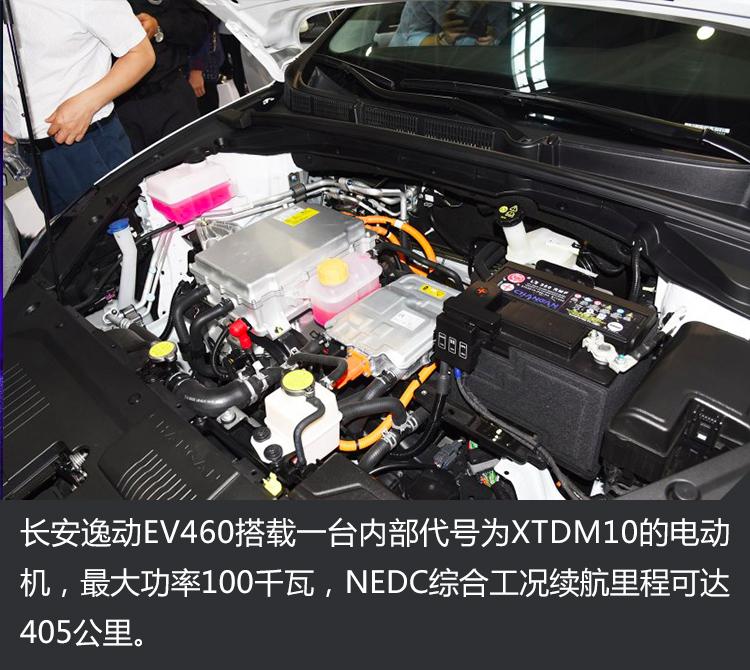 逸动EV460-2