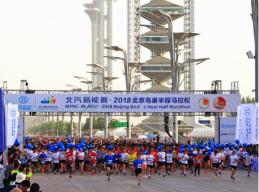 2018北京鸟巢半马火热开跑 北汽新能源EU5绿色护航