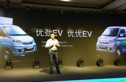 物流新世界 开瑞新能源优优EV 优劲EV双双上市