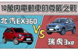 北汽新能源EX360 vs 奇瑞瑞虎3xe 十万以内电动车的尊严之战