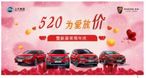 520 为爱放假——暨新嘉荣周年庆